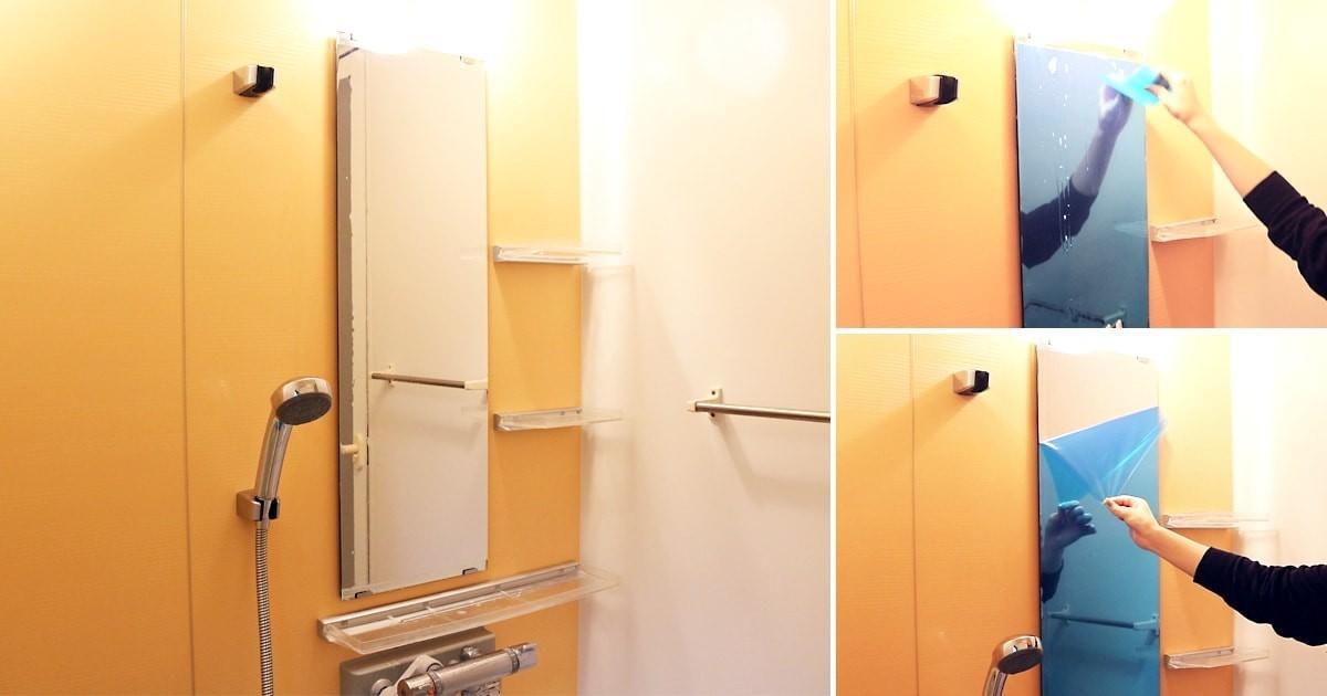 浴室ミラーの腐食・ウロコ汚れ隠しに「シールミラー」を貼ってみた!