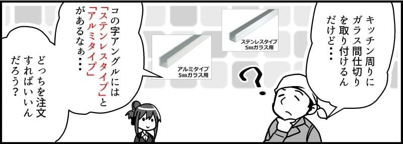 コの字アングルの「ステンレスタイプ」と「アルミタイプ」の違い-2