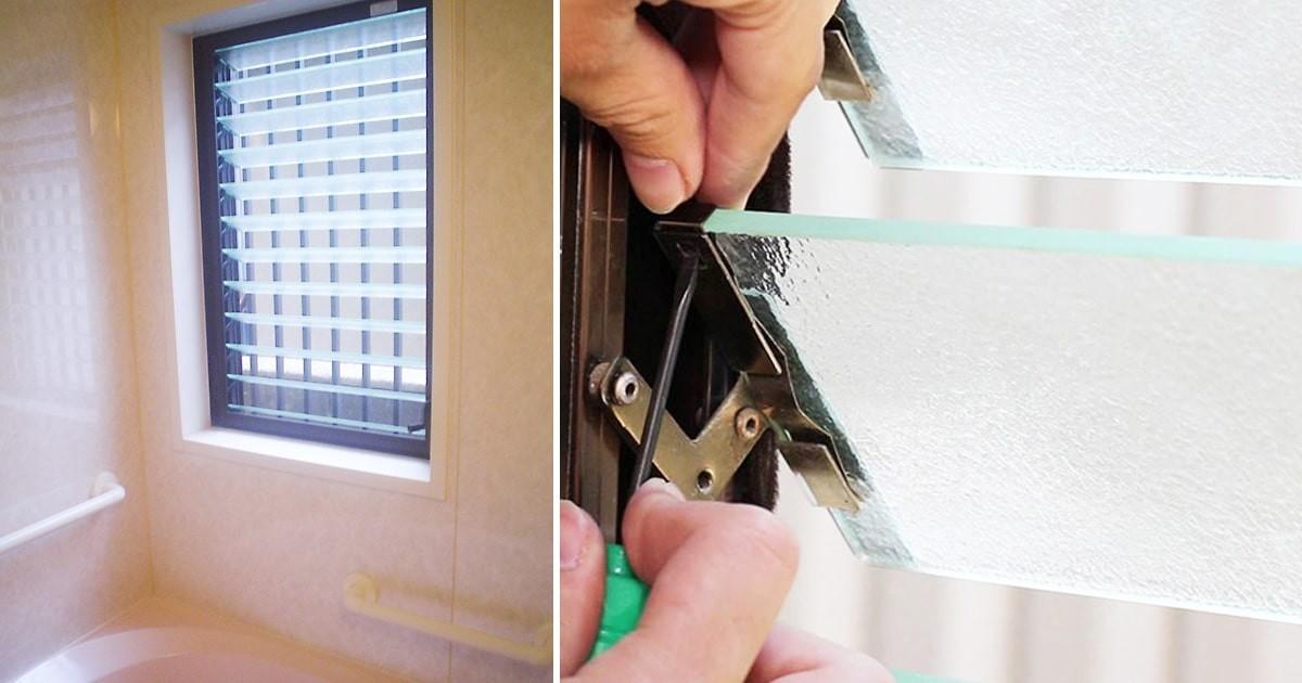 ルーバー窓の交換に「型板ガラス(霞)」を使用した事例3選のお写真