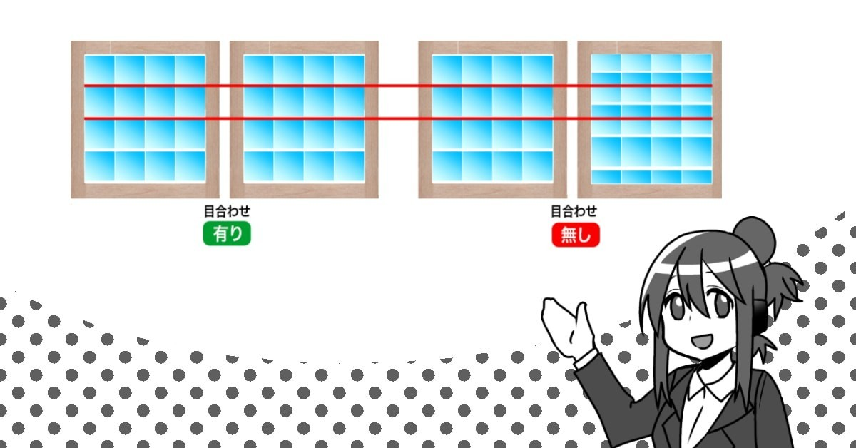 【マンガでわかる!】デザインガラスの「目合わせ加工」について