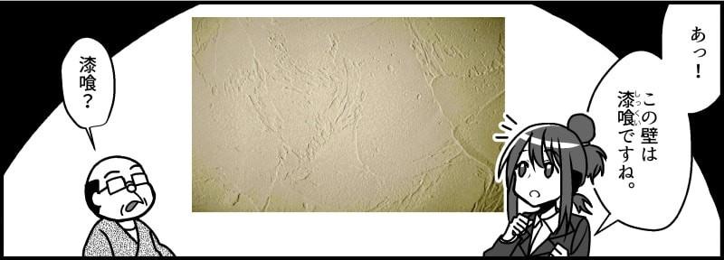 塗り壁の場合の鏡の取り付け方法-4