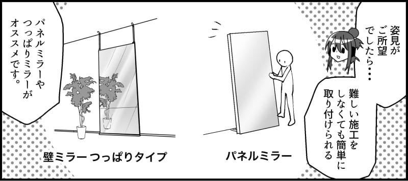 塗り壁の場合の鏡の取り付け方法-6