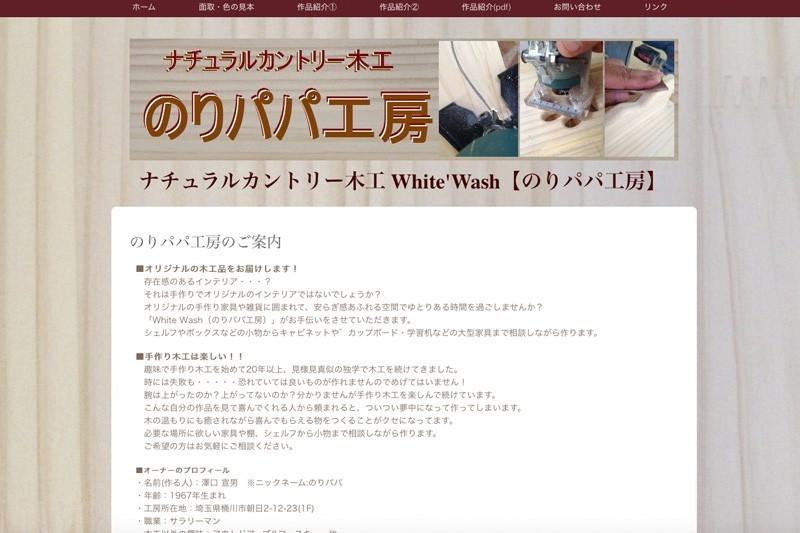 White Wash のりパパ工房 HP