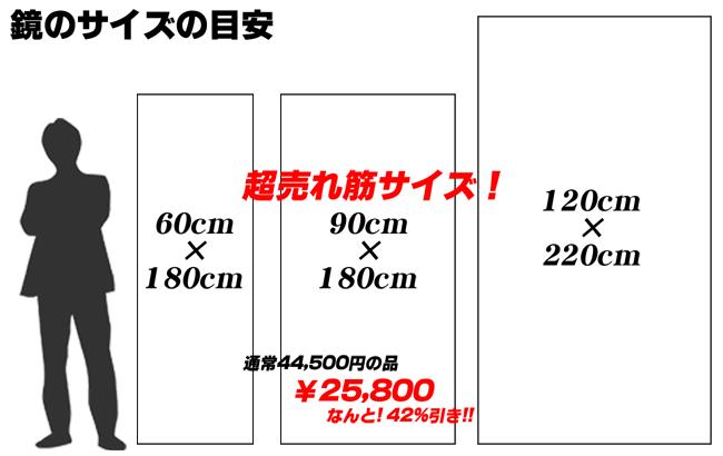 軽音楽部にオススメの大型ミラー-パネルミラー(5)