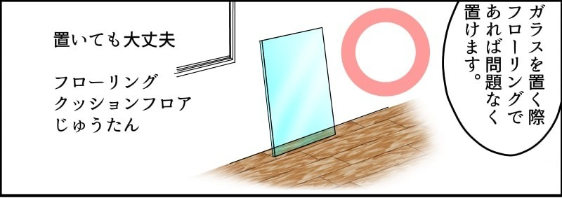 正しいガラスの保管方法-9