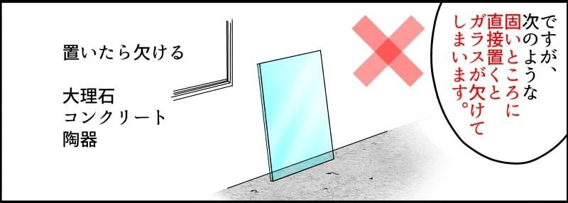 正しいガラスの保管方法-10