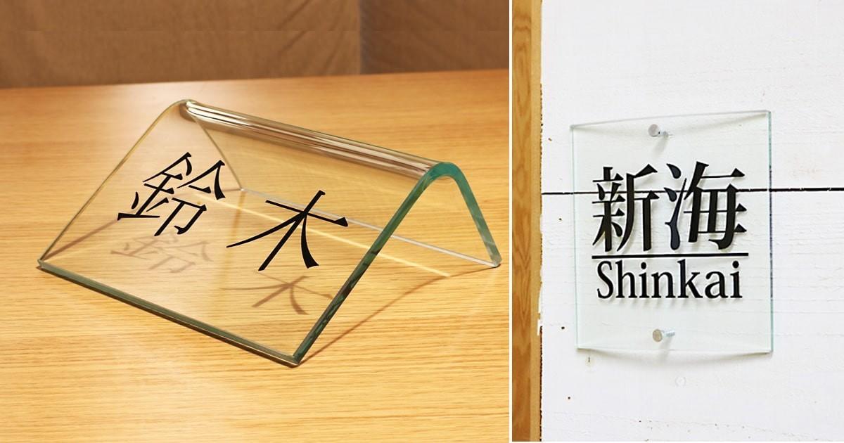 曲げガラスを使用して表札やネームプレートを製作した事例のお写真
