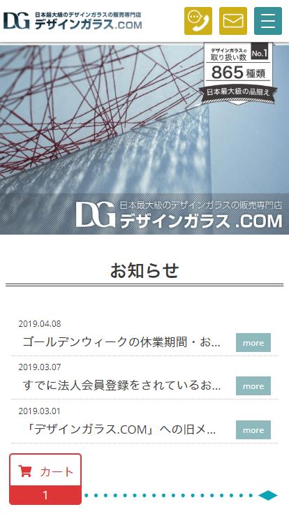 デザインガラス.COM : スマートフォン版