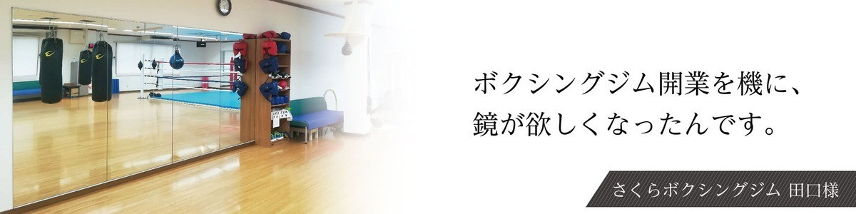 vol.1 さくらボクシングジム 田口様 (大阪府大阪市)のお写真