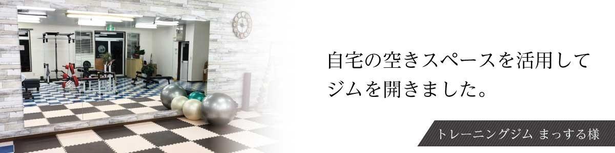 vol.2 トレーニングジム まっする様 (大分県竹田市)