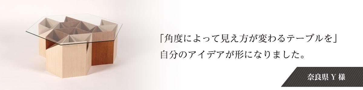vol.5 Y様(奈良県)のお写真