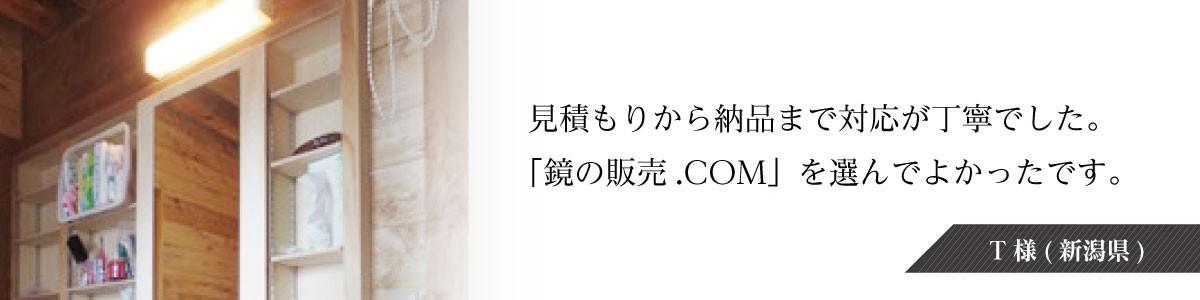 vol.7 T様(新潟県)のお写真