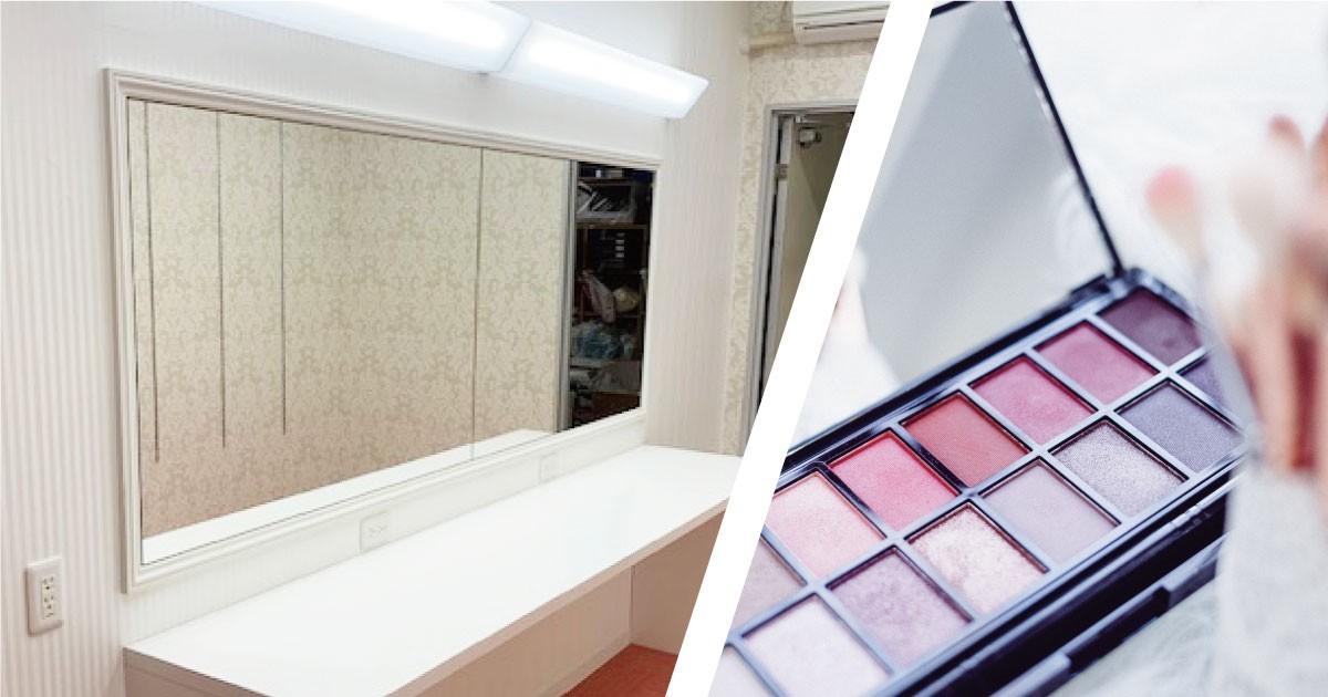 メイク用のミラーに「凹面鏡」「高透過ミラー」を使用した事例2選のお写真