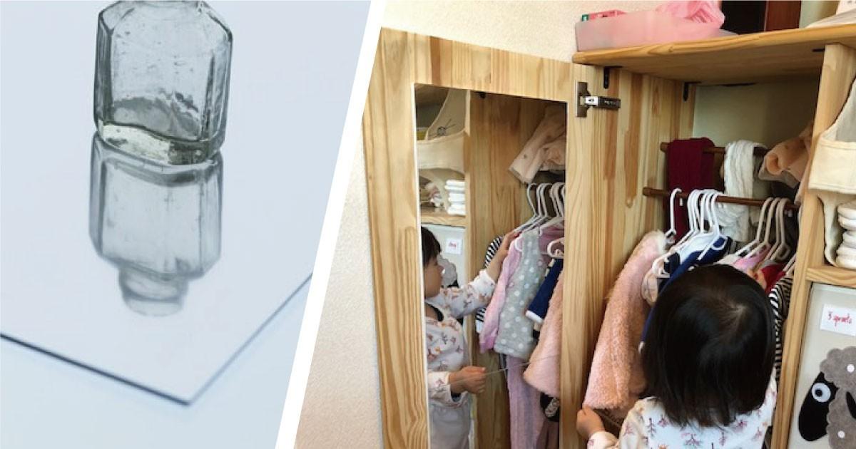 「樹脂ミラー」を使用してお子様専用の姿見を製作された事例(神奈川県)のお写真