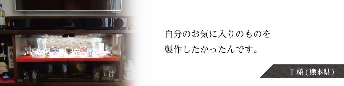 vol.8 T様(熊本県)のお写真