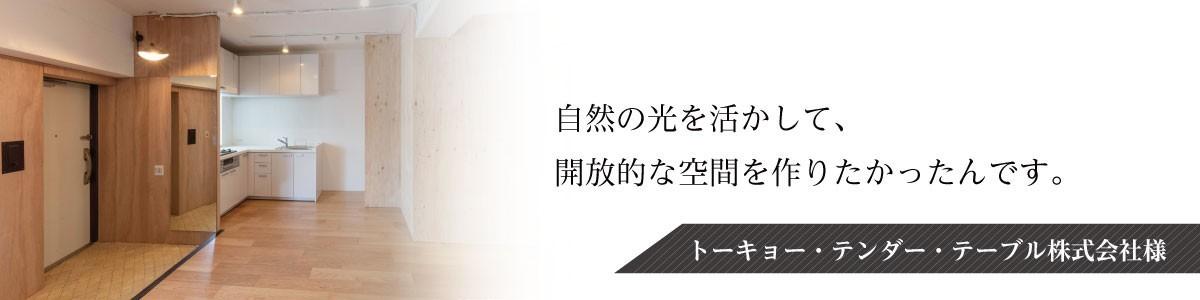vol.9 トーキョー・テンダー・テーブル株式会社様のお写真