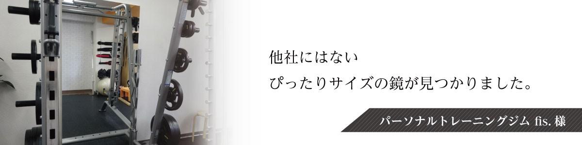 vol.10 パーソナルトレーニングジムfis.様のお写真