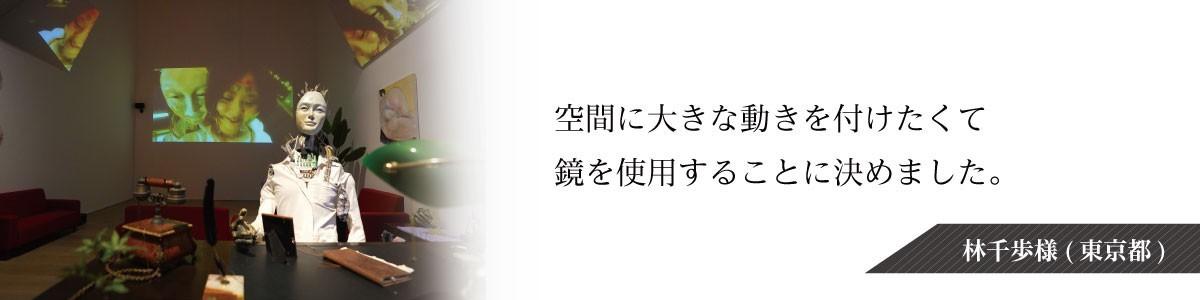 vol.11 林千歩様(東京都)のお写真