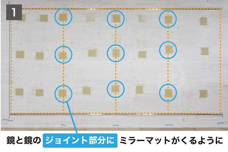 壁と鏡のスペース確保のために「ミラーマット」を貼る-1