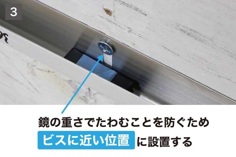 鏡の高さ調整に使う「セッティングブロック」を設置する-3
