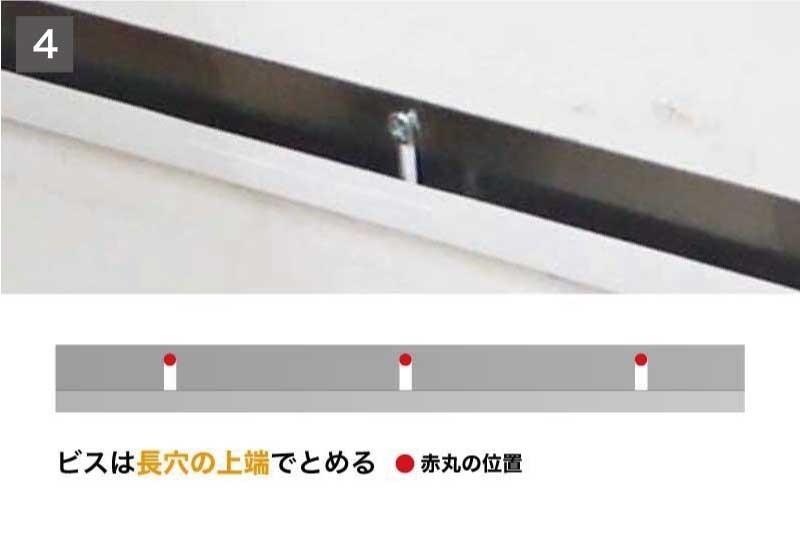 鏡の映像調整をしやすくする「片長チャンネル」を取り付ける-4
