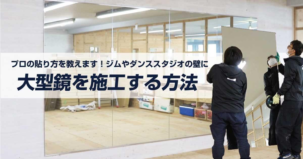 プロの貼り方を教えます!ジムやダンススタジオの壁に大型鏡を施工する方法のお写真