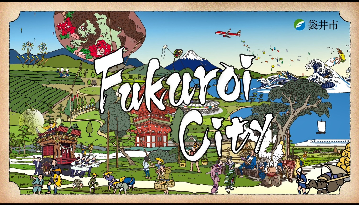 【静岡県袋井市】This is Fukuroi City