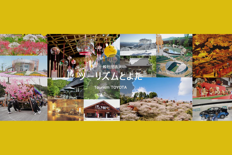 Situs resmi Pariwisata Kota Toyota