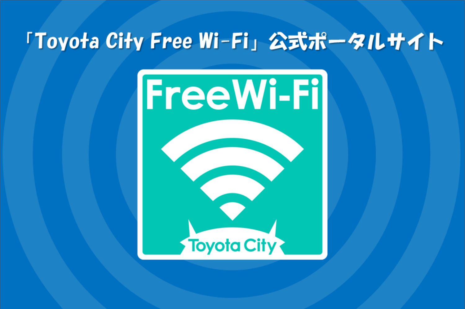 You can see search of Wi-Fi spot around the present location and sightseeing information of Toyota-shi!