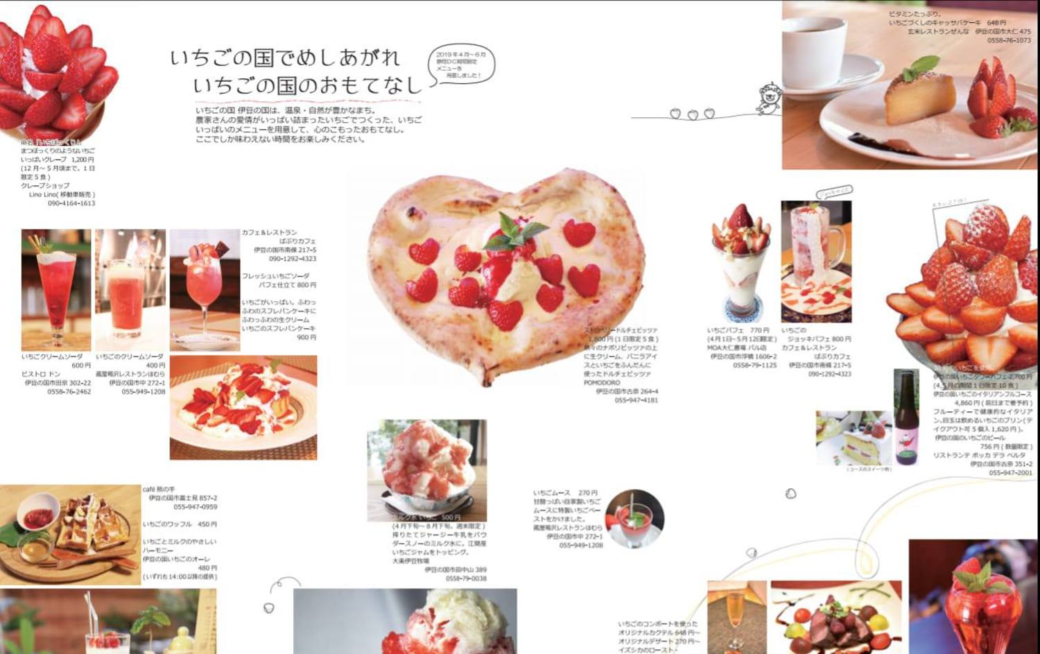 Welcome it is country brochure of Izunokuni strawberry