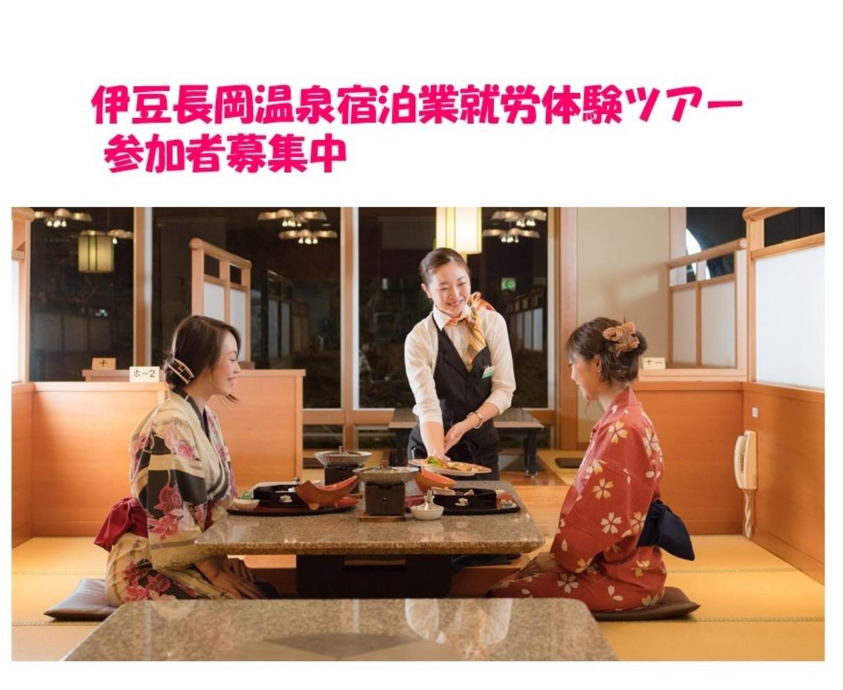 Izu Nagaoka hot springs penginapan industri bekerja pengalaman wisata