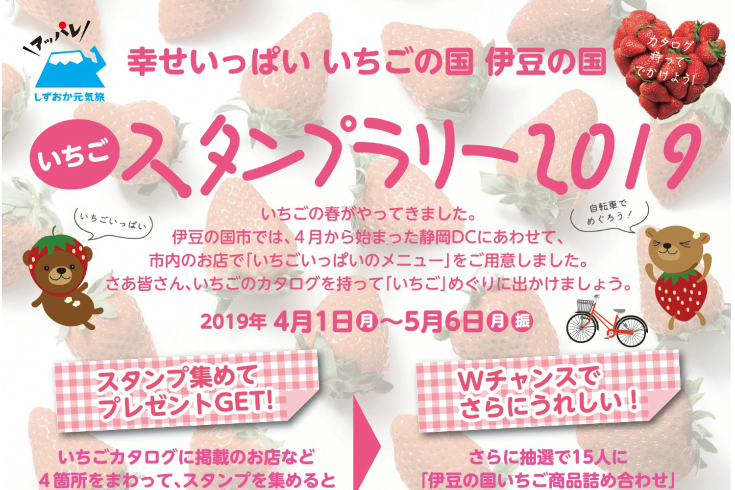 Izunokuni strawberry stamp rally 2019 holding!