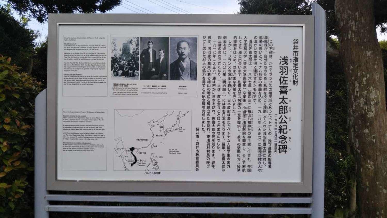 Eu sigo história de doutor, Sakitaro Asaba que contribuiu para estar no Vietnã