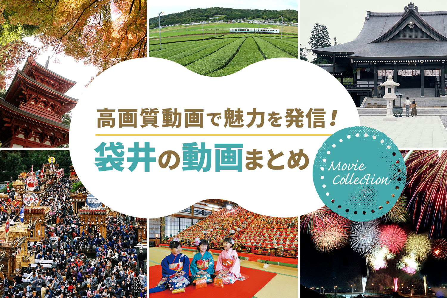 We send charm of Fukuroi with high-resolution video!