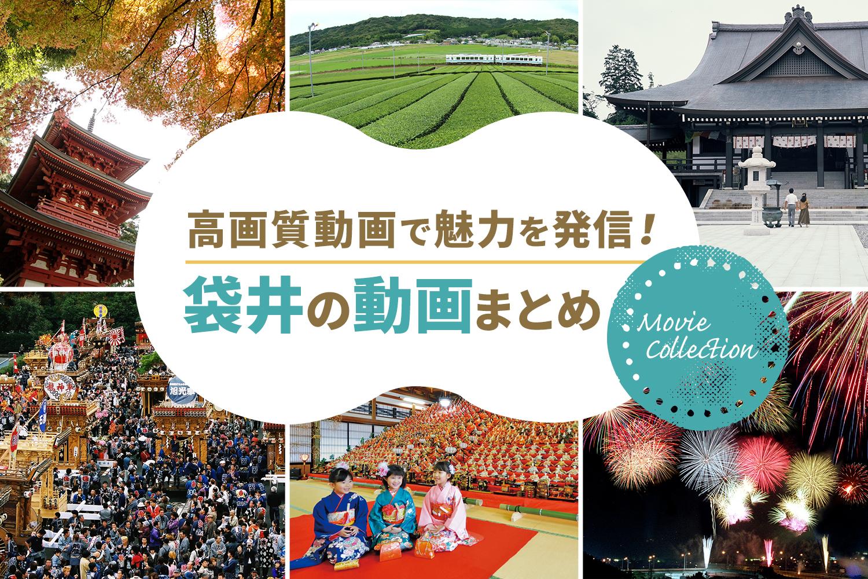 Truyền đạt sự quyến rũ của Fukuroi với video chất lượng cao
