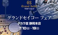 <grand SEIKO> fair