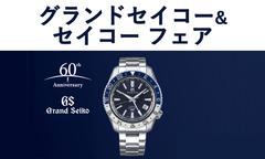 << Shizuoka Isetan shop >> grand SEIKO & SEIKO fair