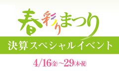 Annual financial statements special event! [in spring colorful festival]