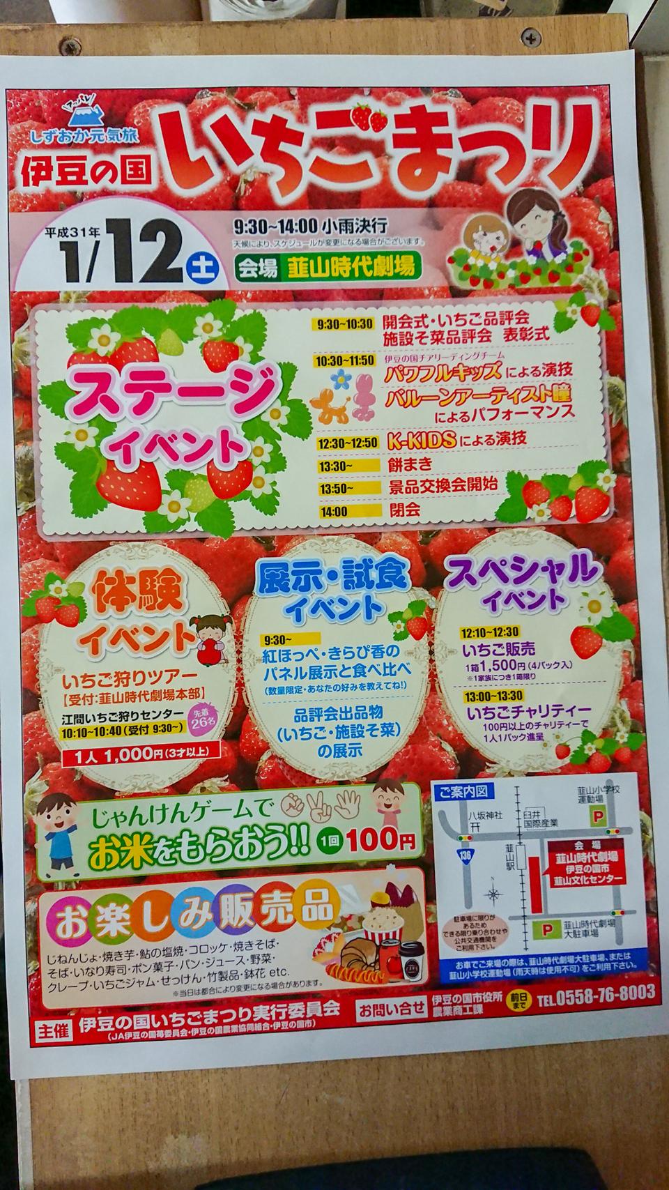 伊豆の国いちご祭り