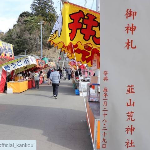 3宝贝大小野神社节日