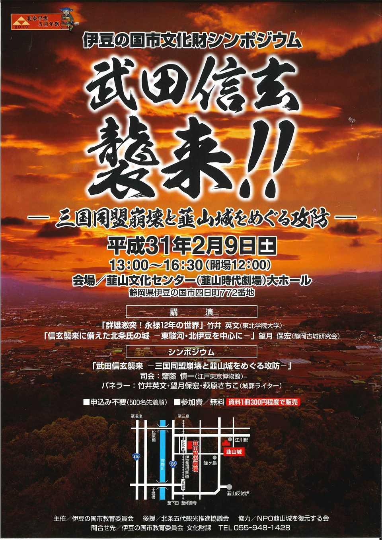 伊豆之国市文化遗产坐谈会武田信玄袭来三国同盟崩溃和与韭山城相关的攻防
