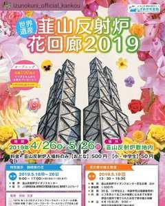 世界遺産韮山反射炉花回廊2019