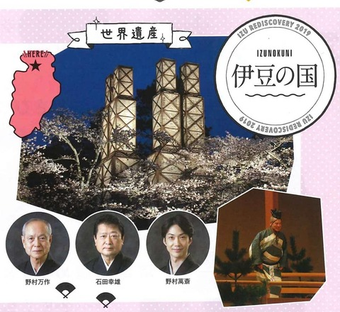 Evening of bloom firewood Noh comedy of world heritage Nirayama reverberatory furnace living national treasure Mansaku Nomura, mansaikyogen