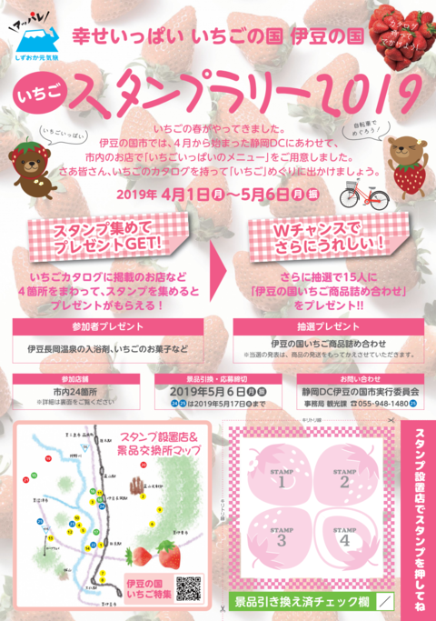 Izunokuni strawberry stamp rally