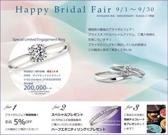 Under happy wedding fair holding that presents of all article 5% OFF and rings are nice