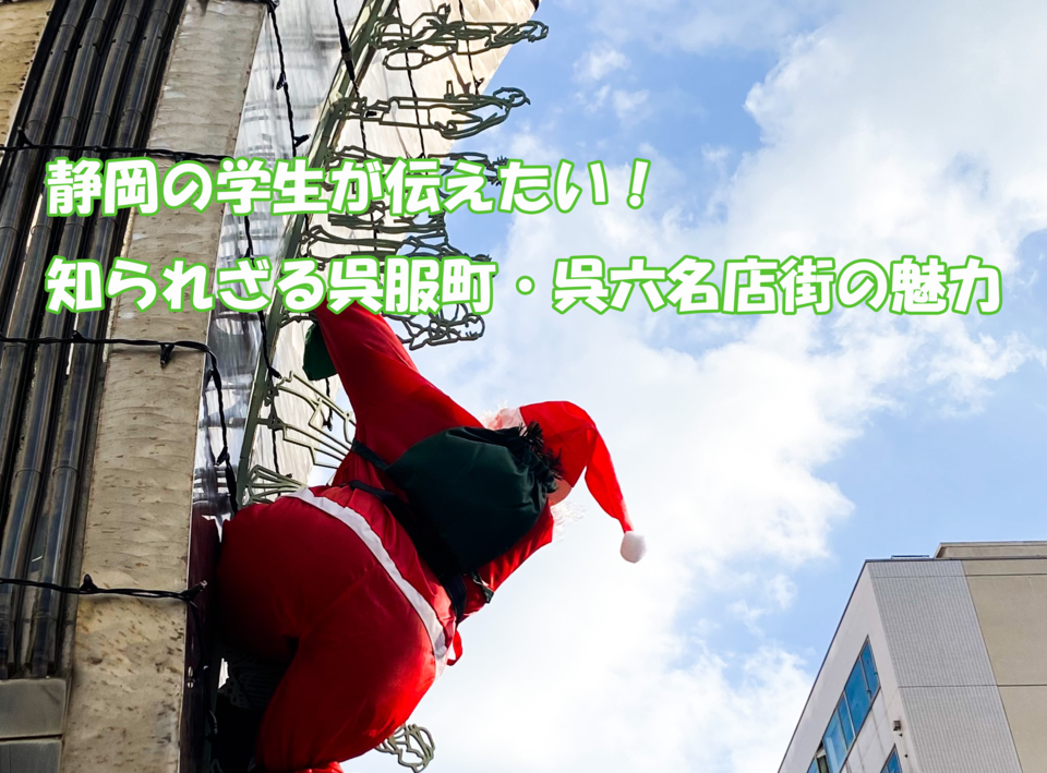 [introduction of Gofukumachi, Kure six street of well-known stores by student of Shizuoka] Student of Shizuoka wants to tell! Charm of Gofukumachi mall, Kure six street of well-known stores