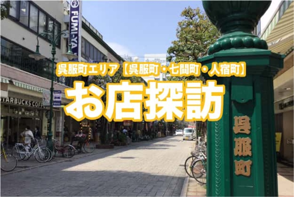 Shop sight-seeing of Gofukumachi, Shichikencho area