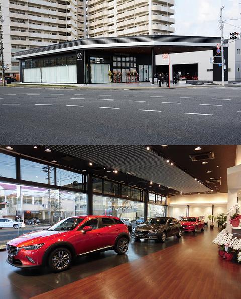 Shizuoka Mazda la Corporación De motor Ikeda, tienda de Shizuoka