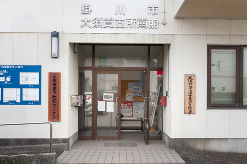 The Osuka first, third local lifelong learning center