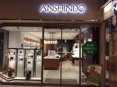 Anshindo Shizuoka glasses shop